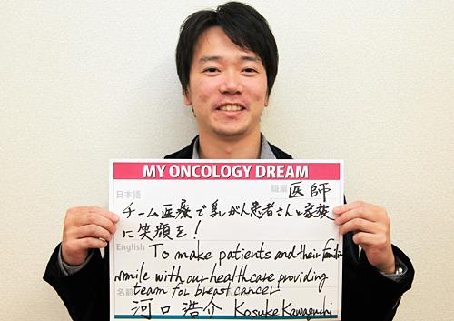 チーム医療で乳がん患者さんと家族に笑顔を! 河口 浩介さん 医師