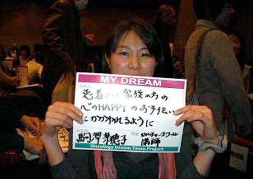 患者さんと家族の方の心のHAPPYのお手伝いにかかわれるように 駒澤 菜穂子さん 講師