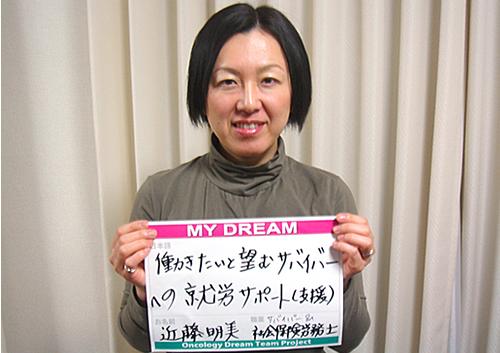 働きたいと望むサバイバーへの就労サポート(支援) 近藤 明美さん 社会保険労務士