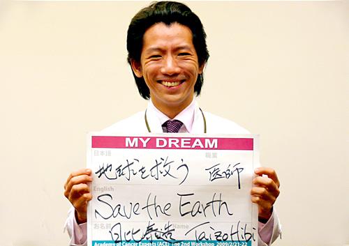 地球を救う 日比 泰造さん 医師