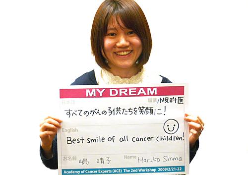すべてのがんの子供たちを笑顔に! 嶋 晴子さん 医師