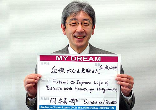 血液がんを克服する。 岡本 真一郎さん 医師