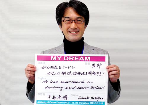 がん研究をリードし、がんの新規治療法を開発する! 中島 秀明さん 医師