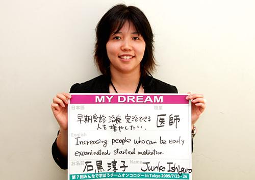 早期受診・治療・完治できる人を増やしたい。 石黒 淳子さん 医師