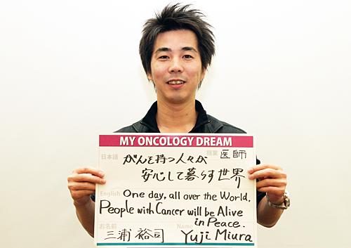 がんを持つ人々が安心して暮らす世界 三浦 裕司さん 医師