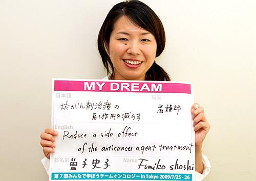 抗がん剤治療の副作用を減らす 曽子 史子さん 看護師