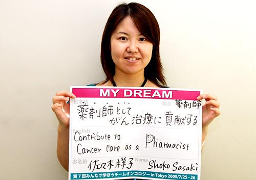 薬剤師として、がん治療に貢献する 佐々木 祥子さん 薬剤師