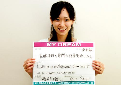 乳腺分野を専門とする薬剤師になる。 西郷 織江さん 薬剤師