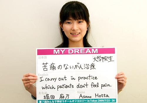 苦痛のないがん治療 堀田 麻乃さん 学生