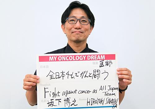 全日本チームでがんと闘う 坂下 博之さん 医師