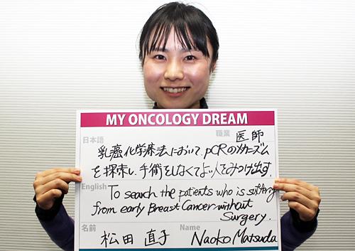 乳癌化学療法において、PCRのメカニズムを探索し、手術をしなくてよい人をみつけ出す。 松田 直子さん 医師