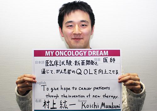 臨床試験・新薬開発を通じて、がん患者のQOLを向上させる。 村上 紘一さん 医師