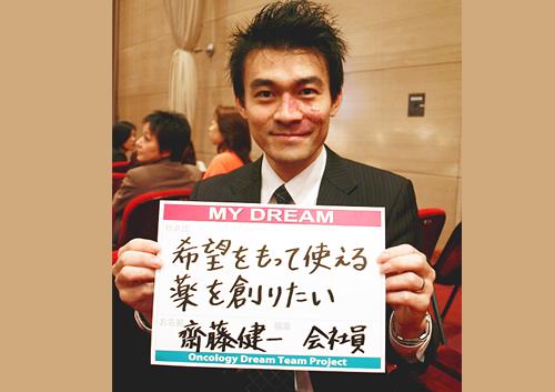 希望をもって使える薬を創りたい 齋藤 健一さん 製薬メーカー社員