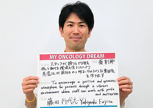 スタッフが誇りとやる気を持って働ける環境を作ることにより、患者さんが前向きかつ明るくなれるような雰囲気を作り出す 藤田 行代志さん 薬剤師