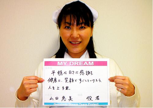 平穏な日々に感謝。健康に、笑顔ですごしていけたら、人生上出来。 山田 恵美さん 俳優
