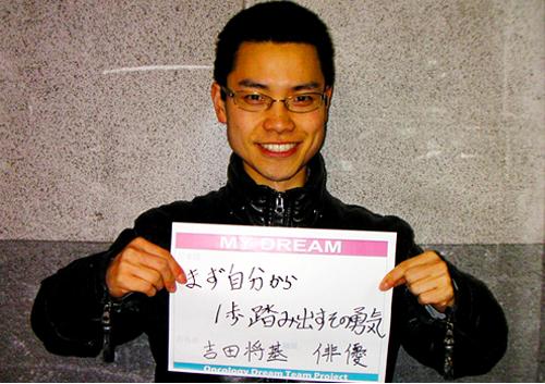 まず自分から1歩踏み出すその勇気 吉田 将基さん 俳優