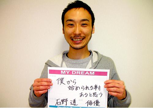 僕から始められる事もあると思う 石野 透さん 俳優