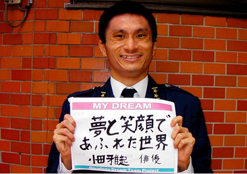 夢と笑顔であふれた世界 小田 雅起さん 俳優