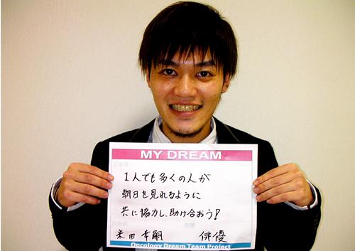 1人でも多くの人が朝日を見れるように共に協力し、助け合おう! 米田 幸嗣さん 俳優
