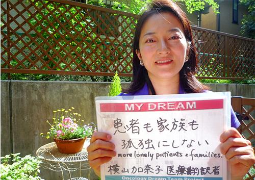 患者も家族も孤独にしない 横山 加奈子さん 医療翻訳者