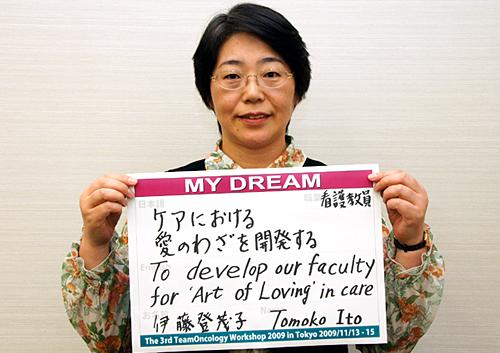 ケアにおける愛のわざを開発する 伊藤 登茂子さん 大学教員