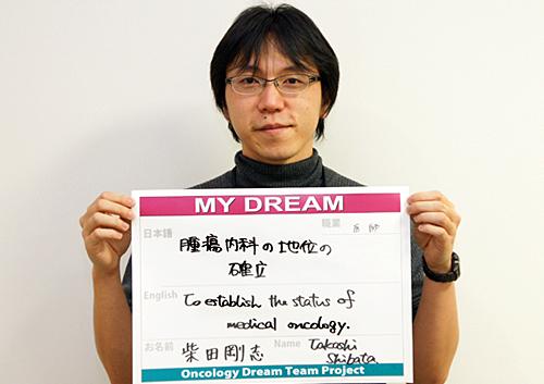 腫瘍内科の地位の確立 柴田 剛志さん 医師