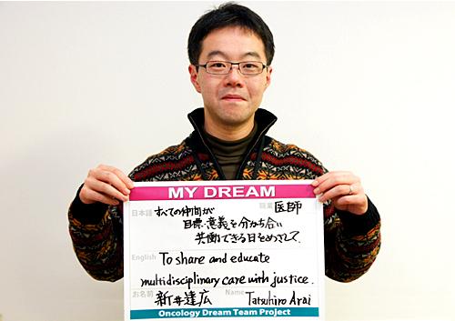 すべての仲間が目標・意義を分かち合い共働できる日をめざして。 新井 達広さん 医師