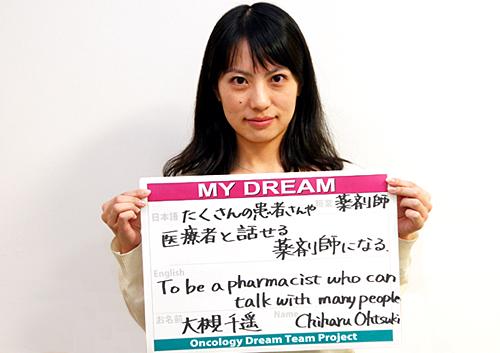 たくさんの患者さんや医療者と話せる薬剤師になる。 大槻 千遥さん 薬剤師