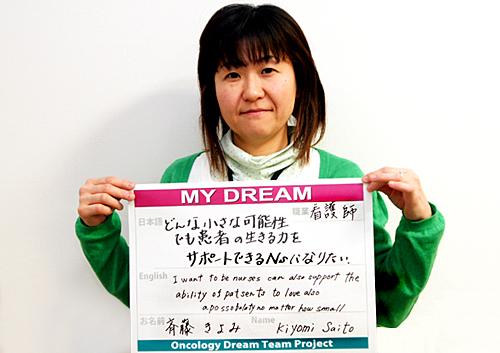 どんな小さな可能性でも患者の生きる力をサポートできるNsになりたい。 斉藤 きよみさん 看護師