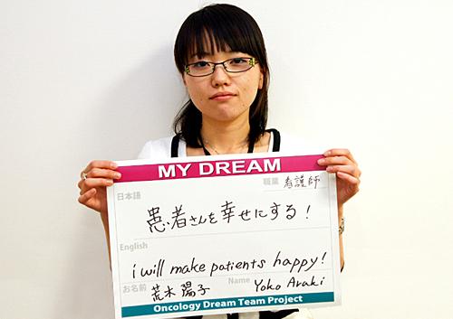 患者さんを幸せにする! 荒木 陽子さん 看護師