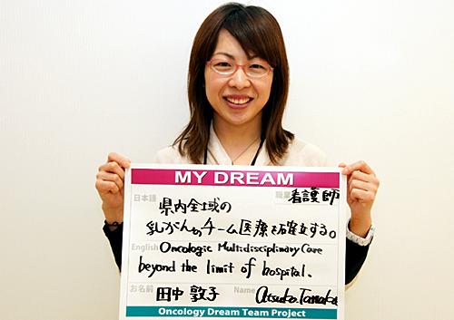 県内全域の乳がんのチーム医療を確立する。 田中 敦子さん 看護師