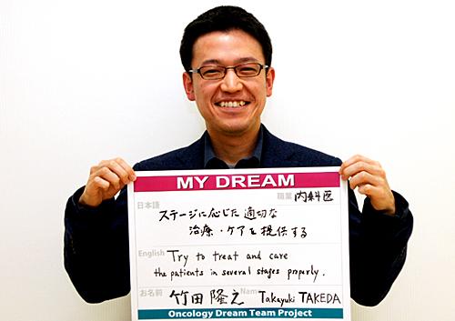 ステージに応じた適切な治療・ケアを提供する 竹田 隆之さん 医師