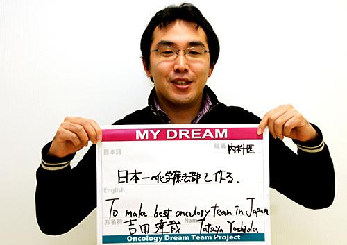 日本一の化学療法部を作る。 吉田 達哉さん 医師