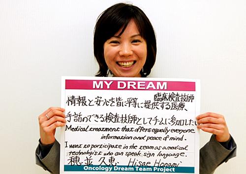 情報と安心を皆に平等に提供する医療。手話のできる検査技師としてチームに参加したい。 穂並 久恵さん 臨床検査技師