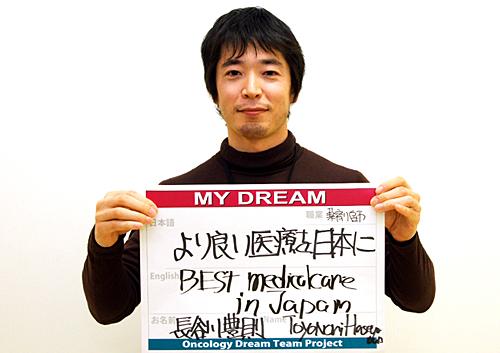 より良い医療を日本に 長谷川 豊則さん 薬剤師