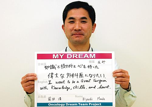 知識と技術と心を持った偉大な外科医になりたい。 前田 清さん 医師