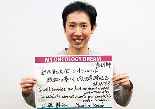副作用を完全にコントロールした根拠に基づくがん化学療法を提供する。 近藤 勝弘さん 薬剤師