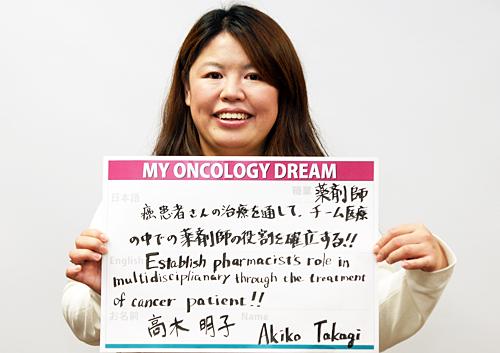 癌患者さんの治療を通して、チーム医療の中での薬剤師の役割を確立する!! 高木 明子さん 薬剤師