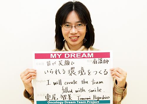 皆が笑顔でいられる環境をつくる 東尾 智美さん 看護師