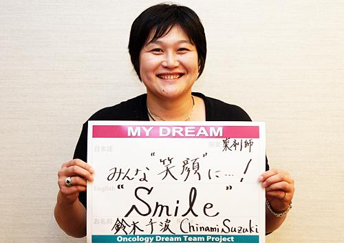 みんな笑顔に...! 鈴木 千波さん 薬剤師
