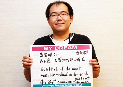 患者個人に最も適した薬物治療の確立 横山 敏紀さん 薬剤師