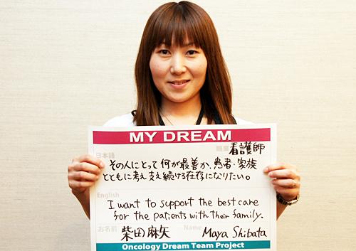 その人にとって何が最善か、患者・家族とともに考え、支え続ける存在になりたい。 柴田 麻矢さん 看護師