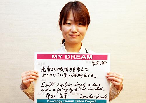 患者さんの気持ちを考えて、わかりやすい薬の説明をする。 寺田 友子さん 薬剤師