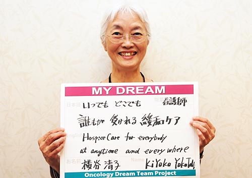 いつでも、どこでも、誰もが受けれる緩和ケア 横谷 清子さん 看護師