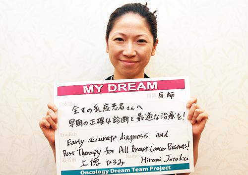 全ての乳癌患者さんへ早期の正確な診断と最適な治療を! 上徳 ひろみさん 医師