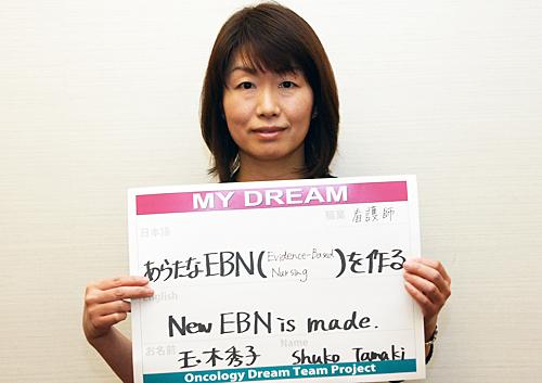 あらたなEBN(Evidence-Based Nursing)を作る 玉木 秀子さん 看護師