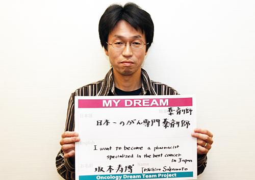日本一のがん専門薬剤師 坂本 寿博さん 薬剤師