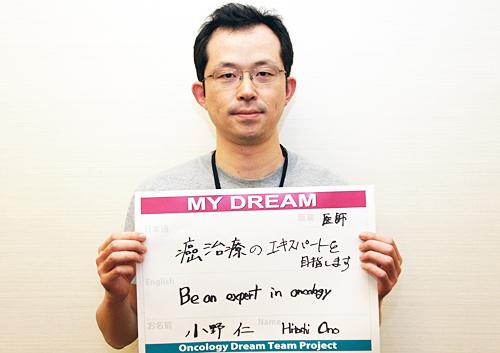 癌治療のエキスパートを目指します 小野 仁さん 医師