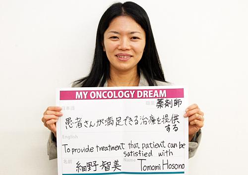 患者さんが満足できる治療を提供する 細野 智美さん 薬剤師