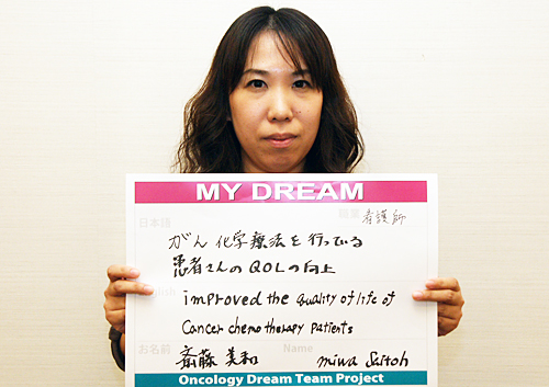 がん化学療法を行っている患者さんのQOLの向上 斎藤 美和さん 看護師